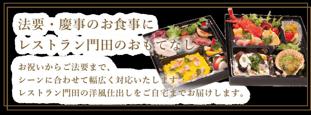 レストラン門田仕出し料理