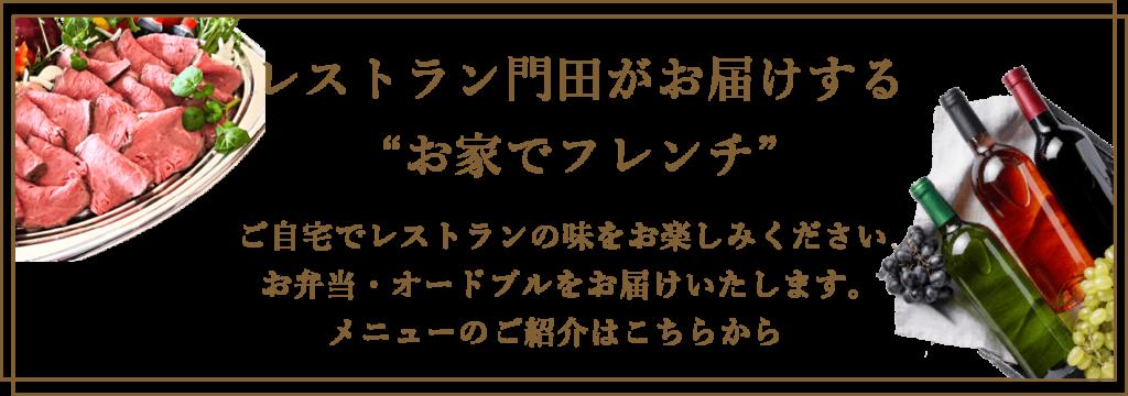 松山ご自宅へお届けフレンチ料理